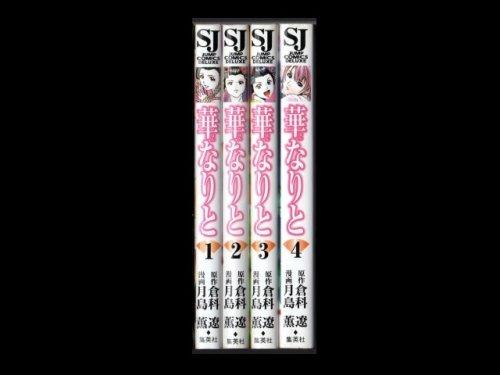 コミックセットの通販は[漫画全巻セット専門店]で!1: 華なりと(はんなりと) 月島薫
