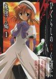 ひぐらしのなく頃に鬼隠し編、コミック1巻です。漫画の作者は、鈴羅木かりんです。