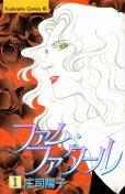 ファムファタール、コミック1巻です。漫画の作者は、庄司陽子です。