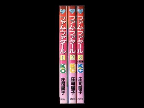 コミックセットの通販は[漫画全巻セット専門店]で!1: ファムファタール 庄司陽子