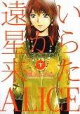 遠い星から来たALICE、単行本2巻です。マンガの作者は、藤沢とおるです。