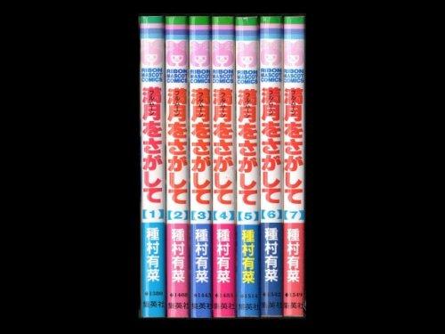 コミックセットの通販は[漫画全巻セット専門店]で!1: 満月をさがして 種村有菜