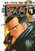 キマイラ、コミック1巻です。漫画の作者は、八坂考訓です。