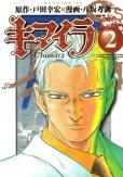 キマイラ、単行本2巻です。マンガの作者は、八坂考訓です。
