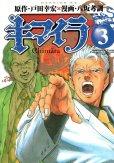 キマイラ、コミック本3巻です。漫画家は、八坂考訓です。