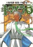 八坂考訓の、漫画、キマイラの最終巻です。