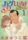 ハゲしいな桜井くん新婚編、コミック1巻です。漫画の作者は、高倉あつこです。