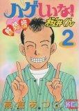 ハゲしいな桜井くん新婚編、単行本2巻です。マンガの作者は、高倉あつこです。