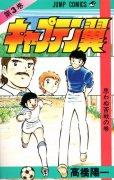 キャプテン翼、コミック本3巻です。漫画家は、高橋陽一です。