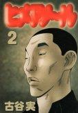 ヒメアノール、単行本2巻です。マンガの作者は、古谷実です。