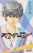 ストロボエッジ、単行本2巻です。マンガの作者は、咲坂伊緒です。