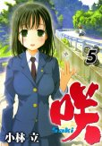 咲、コミックの5巻です。