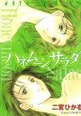 ハネムーンサラダ、コミック1巻です。漫画の作者は、二宮ひかるです。