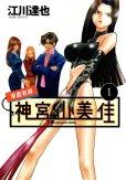 家庭教師神宮山美佳、コミック1巻です。漫画の作者は、江川達也です。