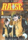 RAISE(レイズ)、コミック1巻です。漫画の作者は、新谷かおるです。