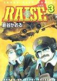 RAISE(レイズ)、コミック本3巻です。漫画家は、新谷かおるです。