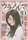 ウラノルマ、コミック1巻です。漫画の作者は、坂辺周一です。