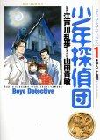 少年探偵団、コミック1巻です。漫画の作者は、山田貴敏です。