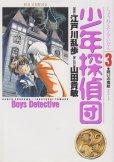少年探偵団、コミック本3巻です。漫画家は、山田貴敏です。