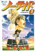 ノーサイド、コミック1巻です。漫画の作者は、池田文春です。