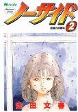ノーサイド、単行本2巻です。マンガの作者は、池田文春です。