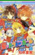 松本夏実の、漫画、聖ドラゴンガールみらくるの最終巻です。