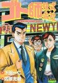 ゴト師株式会社、コミック1巻です。漫画の作者は、佐原充敏です。