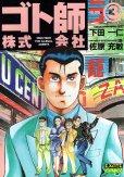 ゴト師株式会社、コミック本3巻です。漫画家は、佐原充敏です。