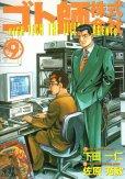 佐原充敏の、漫画、ゴト師株式会社の表紙画像です。