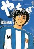 やんちゃぼ、コミック1巻です。漫画の作者は、高田靖彦です。