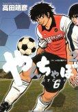 やんちゃぼ、単行本2巻です。マンガの作者は、高田靖彦です。