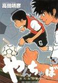 やんちゃぼ、コミック本3巻です。漫画家は、高田靖彦です。