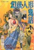 幻蔵人形鬼話、コミック1巻です。漫画の作者は、高田裕三です。