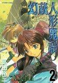 幻蔵人形鬼話、単行本2巻です。マンガの作者は、高田裕三です。