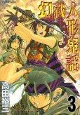 幻蔵人形鬼話、コミック本3巻です。漫画家は、高田裕三です。