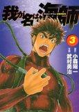 我が名は海師、コミック本3巻です。漫画家は、武村勇治です。