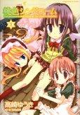 桃色シンドローム、単行本2巻です。マンガの作者は、高崎ゆうきです。