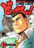 どっかん、コミック1巻です。漫画の作者は、能田茂です。