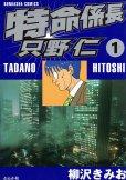 特命係長只野仁、コミック1巻です。漫画の作者は、柳沢きみおです。