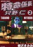 特命係長只野仁、単行本2巻です。マンガの作者は、柳沢きみおです。