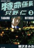 特命係長只野仁、コミック本3巻です。漫画家は、柳沢きみおです。