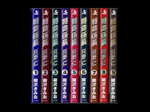 コミックセットの通販は[漫画全巻セット専門店]で!1: 特命係長只野仁 柳沢きみお