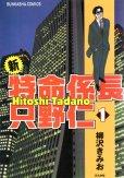 新特命係長只野仁、コミック1巻です。漫画の作者は、柳沢きみおです。