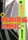新特命係長只野仁、単行本2巻です。マンガの作者は、柳沢きみおです。