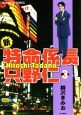 新特命係長只野仁、コミック本3巻です。漫画家は、柳沢きみおです。
