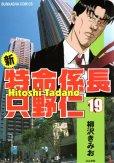 柳沢きみおの、漫画、新特命係長只野仁の表紙画像です。