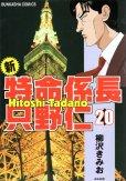 柳沢きみおの、漫画、新特命係長只野仁の最終巻です。