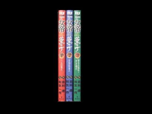 コミックセットの通販は[漫画全巻セット専門店]で!1: 女帝薫子 和気一作