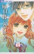 毎日君に恋してる、単行本2巻です。マンガの作者は、山田こももです。