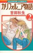 カリフォルニア物語、単行本2巻です。マンガの作者は、吉田秋生です。